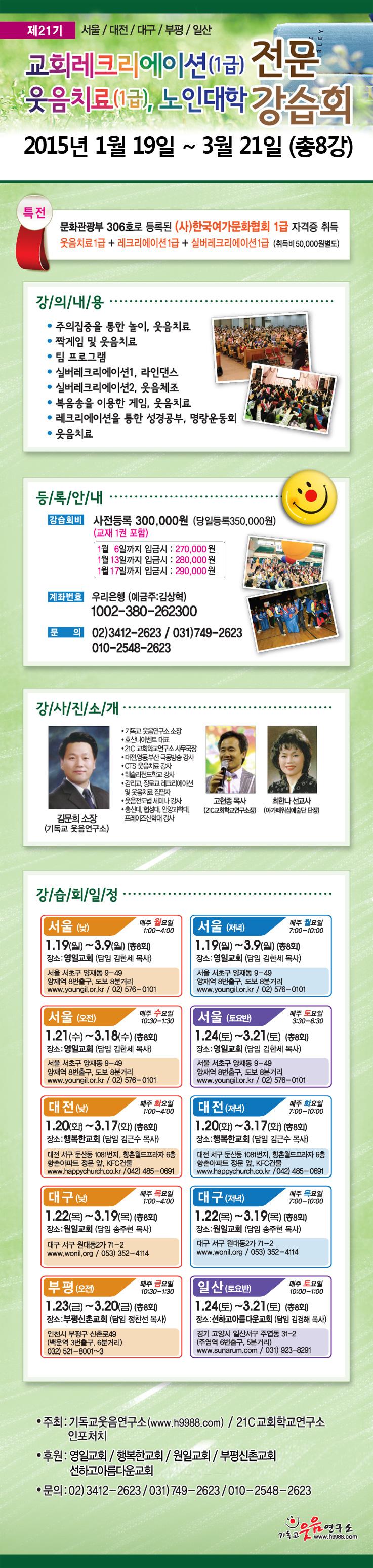 21기강습회_홈페이지용.jpg