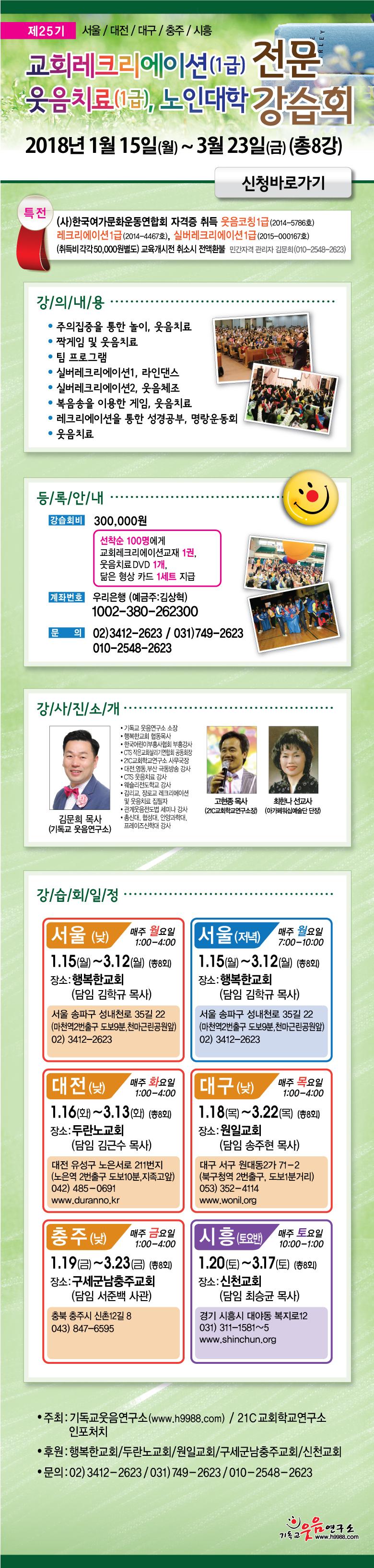 전문강습회25기-웹페이지용(2017).jpg