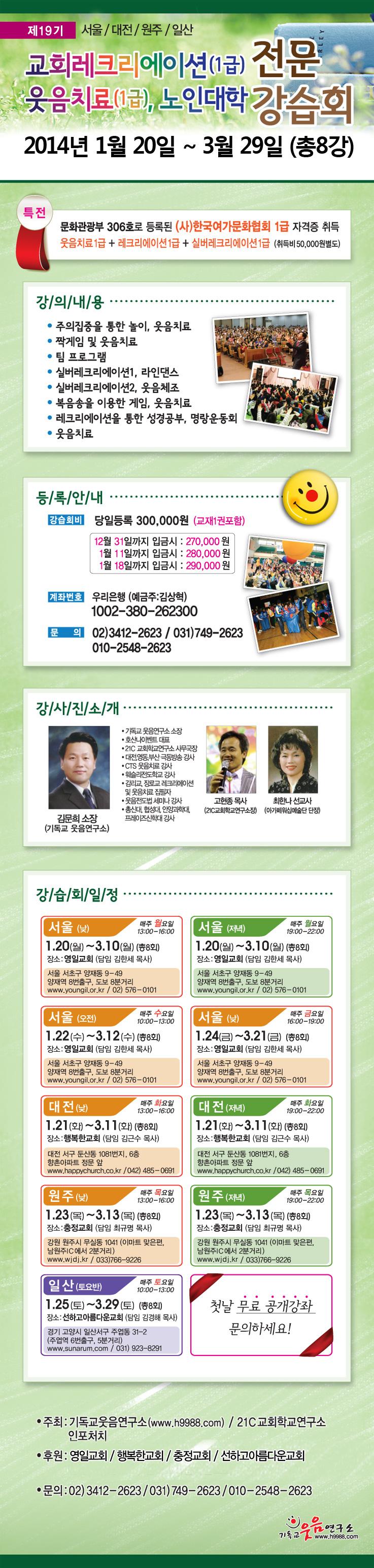 19기강습회_web.jpg