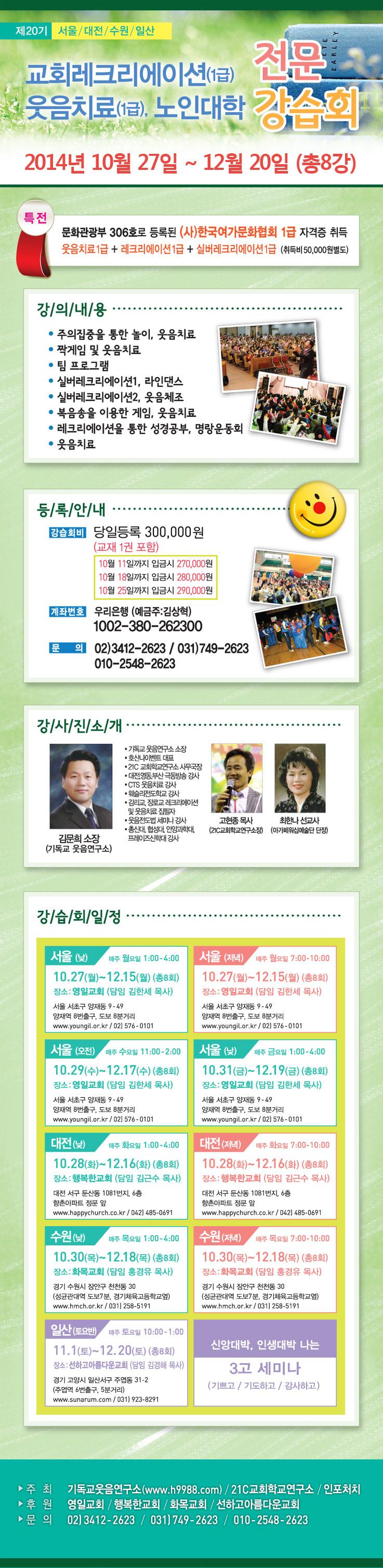 20기강습회_홈페이지용.jpg
