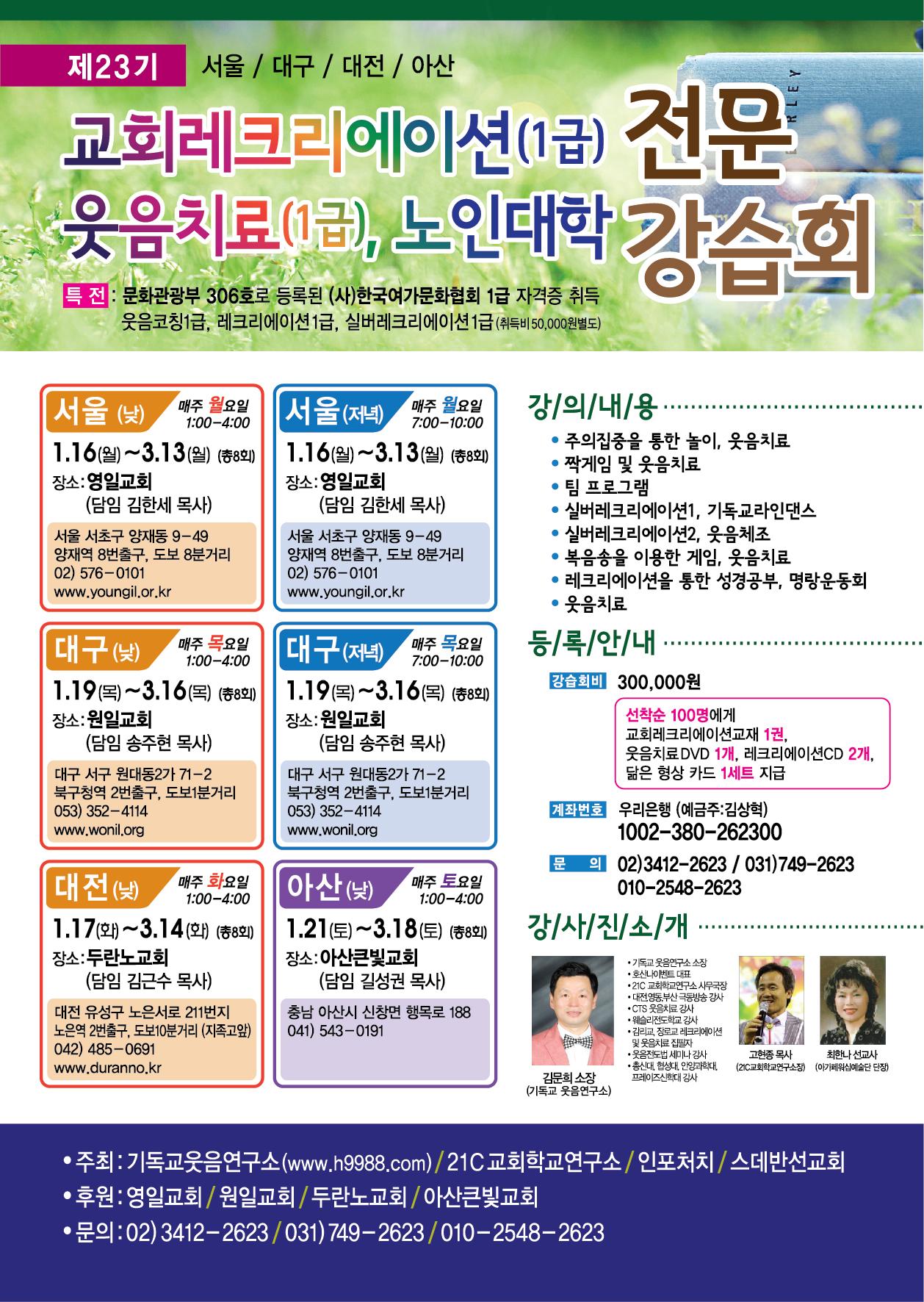 전문강습회(포스터)-A4(23기)-01.jpg