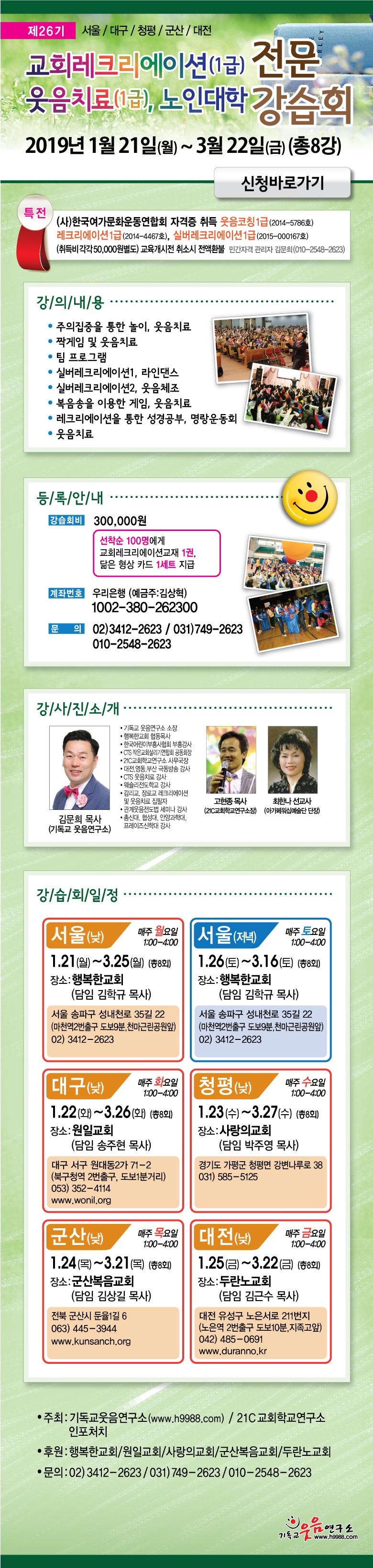 전문강습회26기-웹페이지용(2018).jpg