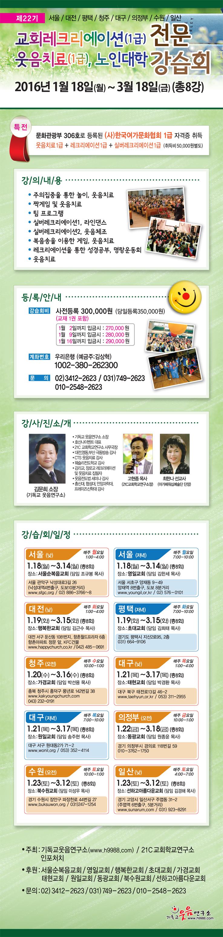 전문강습회22기-웹페이지용(2016)(출고).jpg