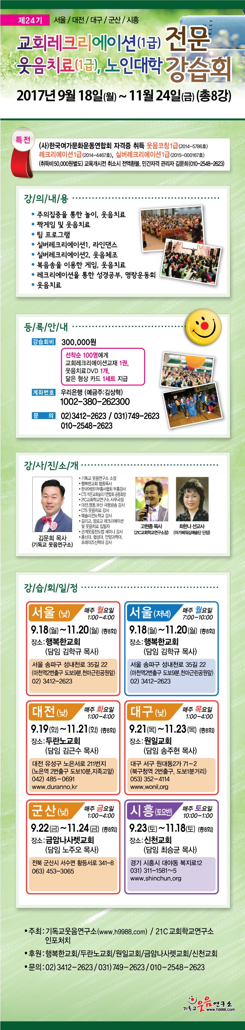 전문강습회24기-웹페이지용(2016)(출고).jpg