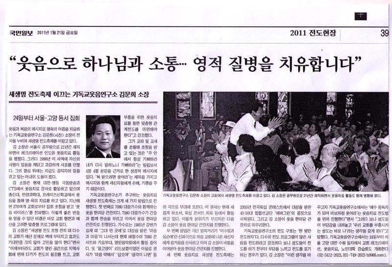 국민일보_광고_20110121.jpg